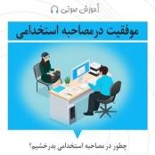 موفقیت در مصاحبه استخدامی