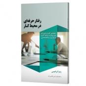 کتاب رفتار حرفه ای در محیط کار