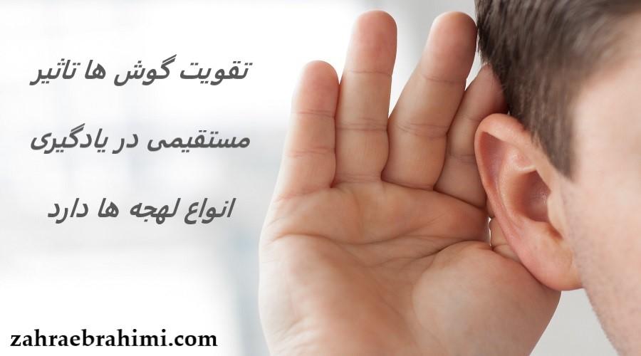 تقویت گوش ها