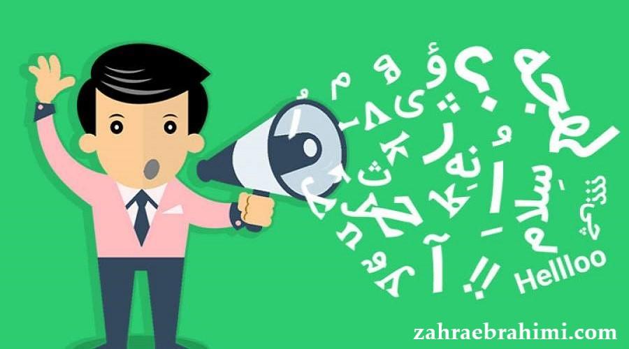 مدیریت و کنترل لهجه