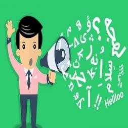 چطور بدون لهجه صحبت کنیم؟