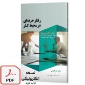 رفتار حرفه ای در محیط کار-نسخه الکترونیکی